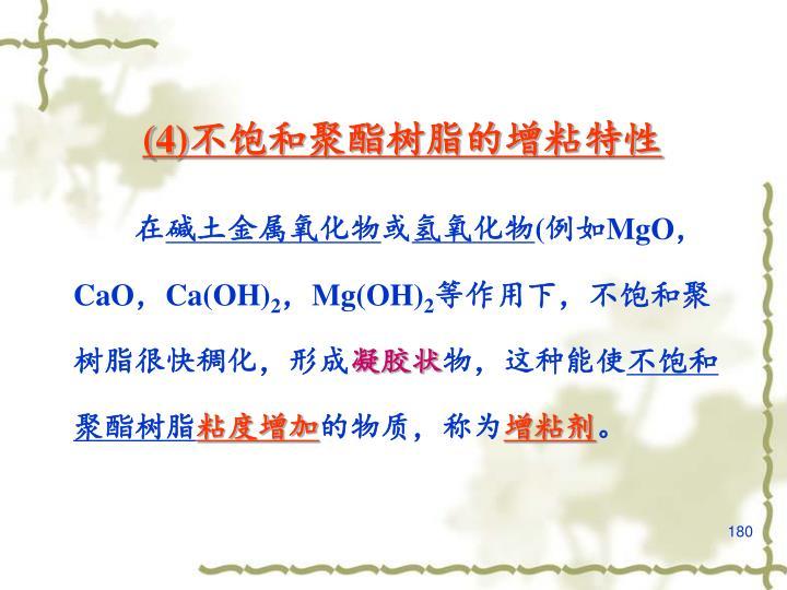 (4)不饱和聚酯树脂的增粘特性