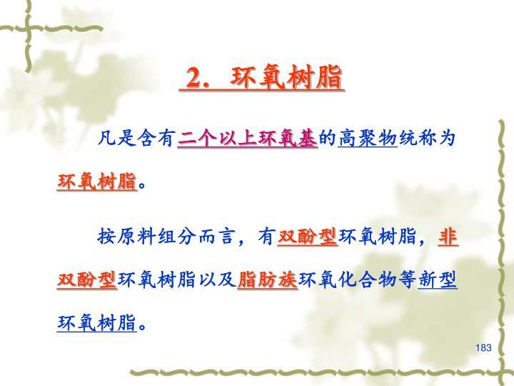 2.环氧树脂