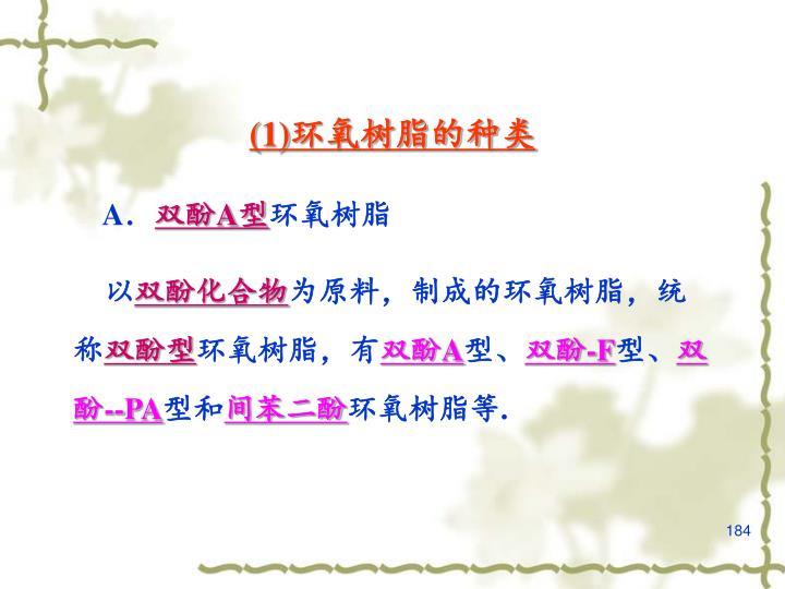 (1)环氧树脂的种类