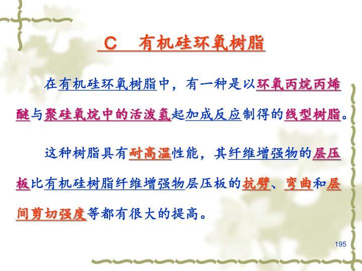 C 有机硅环氧树脂