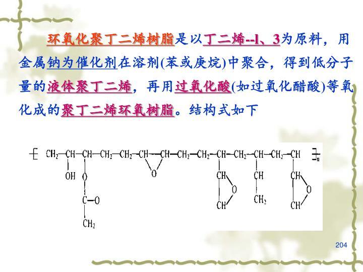 环氧化聚丁二烯树脂