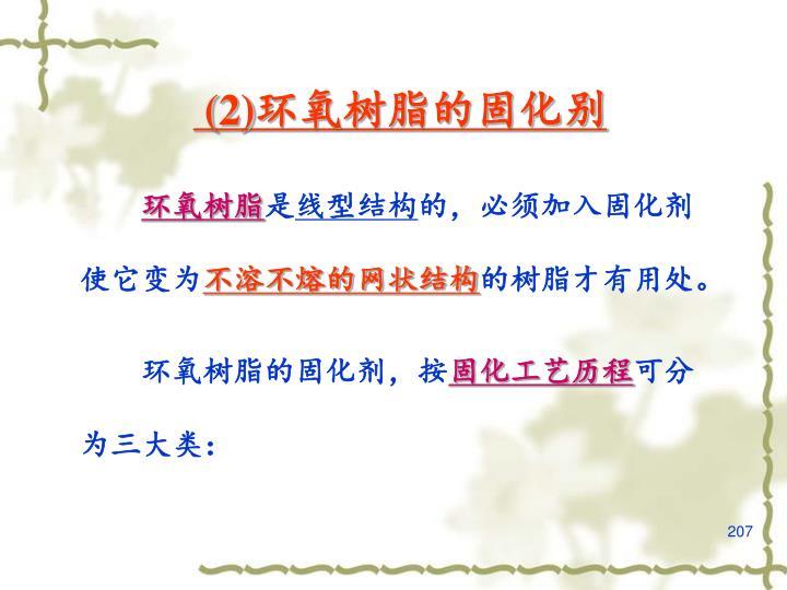 (2)环氧树脂的固化别