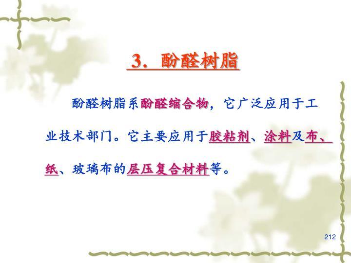 3.酚醛树脂