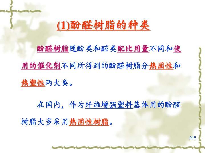 (1)酚醛树脂的种类
