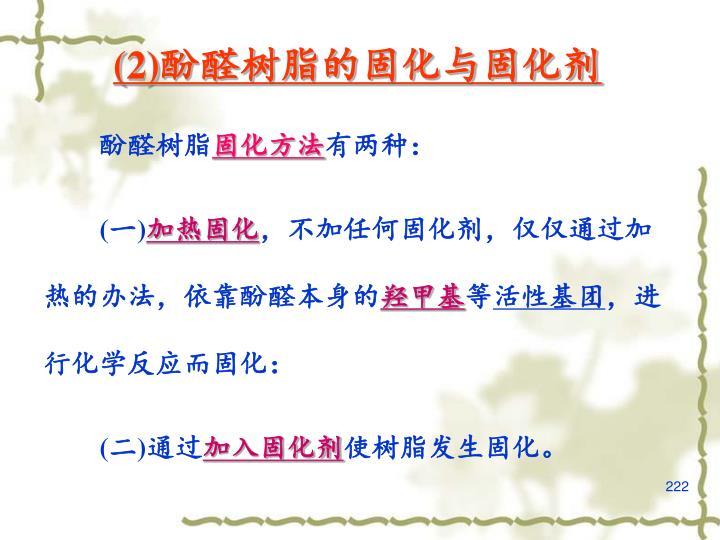 (2)酚醛树脂的固化与固化剂