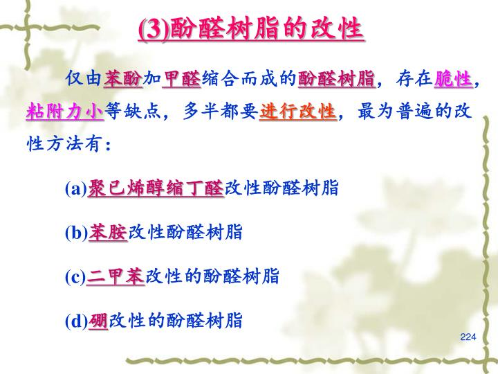 (3)酚醛树脂的改性