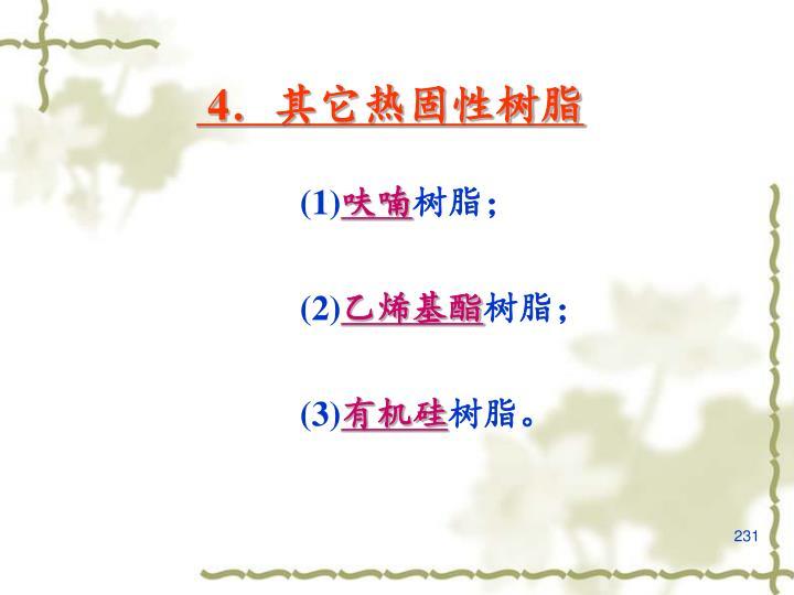4.其它热固性树脂