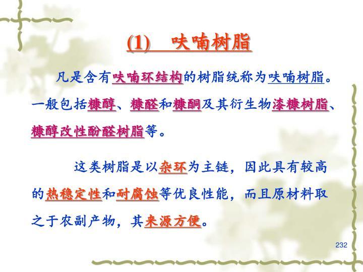 (1) 呋喃树脂
