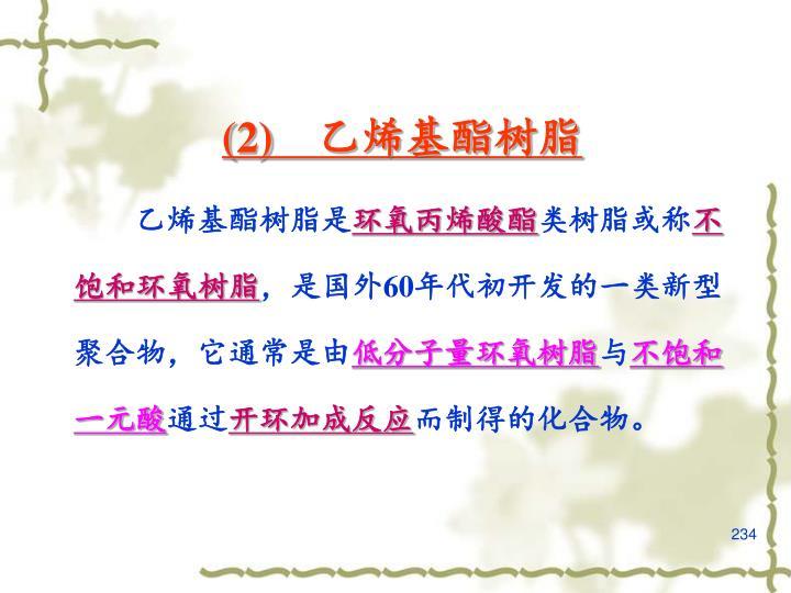 (2) 乙烯基酯树脂