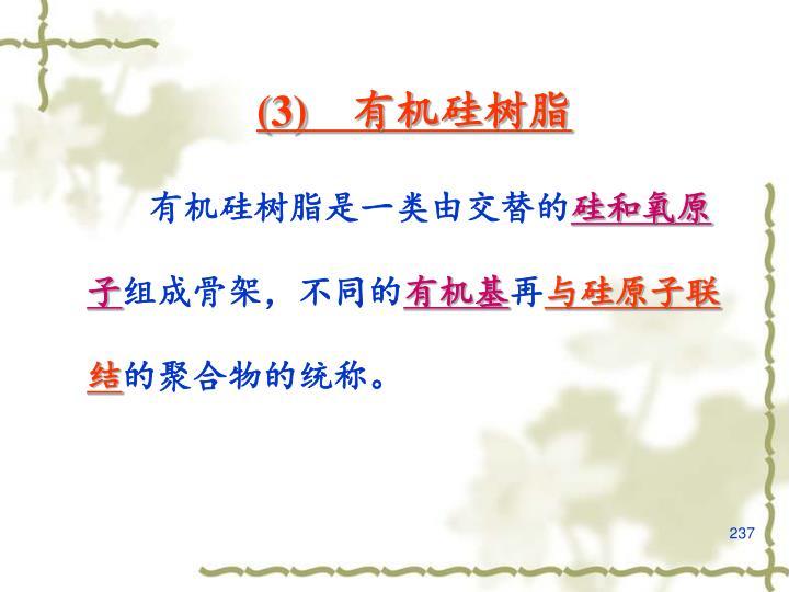 (3) 有机硅树脂