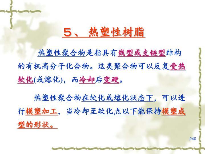 5、 热塑性树脂