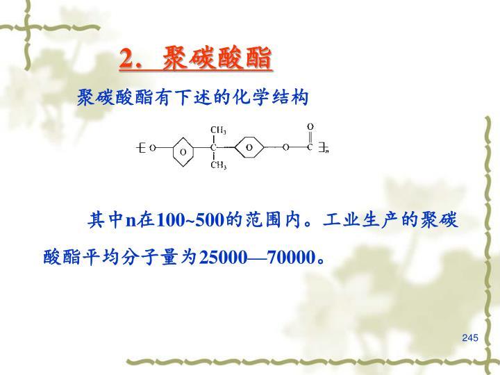 2.聚碳酸酯