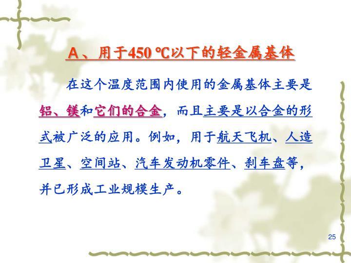 A、用于450 ℃以下的轻金属基体