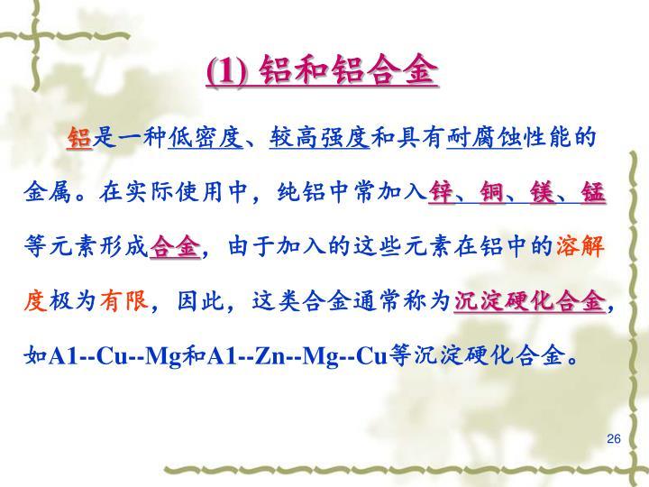 (1) 铝和铝合金