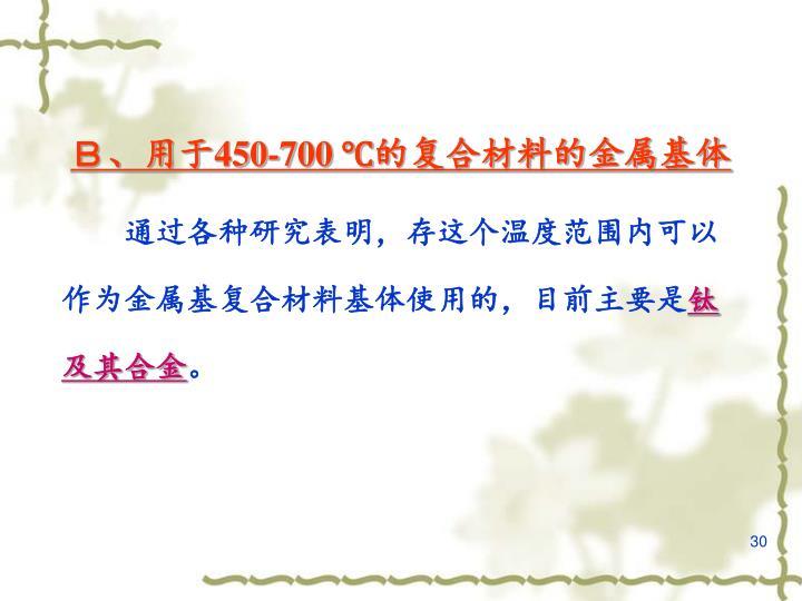 B、用于450-700 ℃的复合材料的金属基体