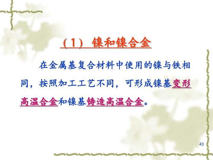 (1)   镍和镍合金
