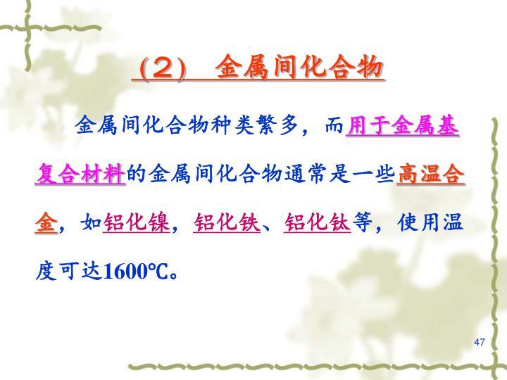 (2) 金属间化合物