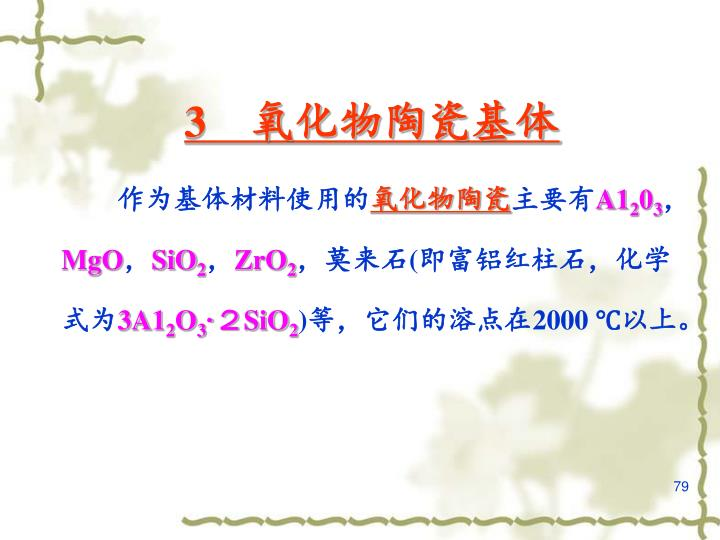 3 氧化物陶瓷基体