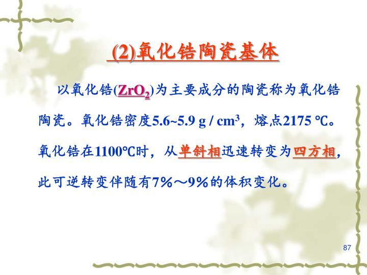 (2)氧化锆陶瓷基体