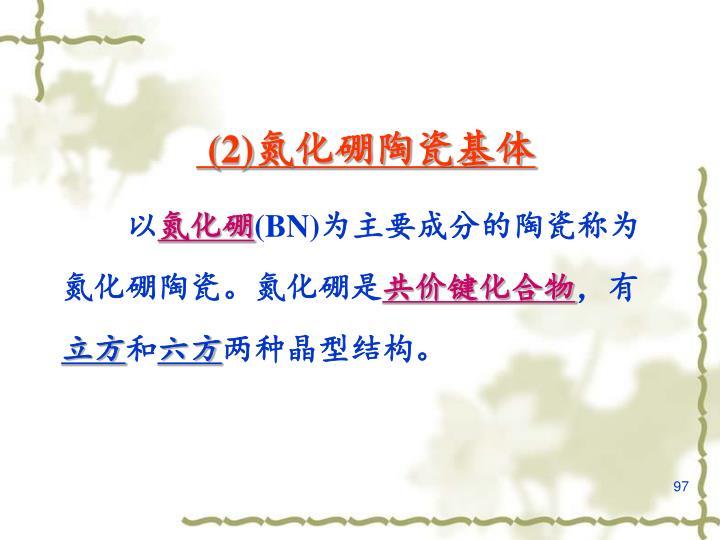 (2)氮化硼陶瓷基体