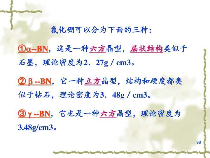 氮化硼可以分为下面的三种:
