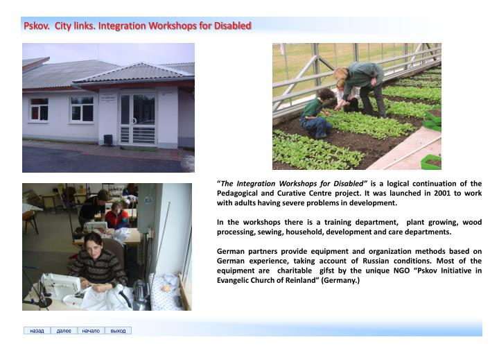 Pskov.  City links. Integration Workshops for Disabled