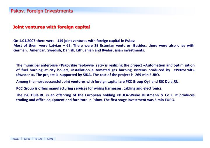 Pskov. Foreign Investments