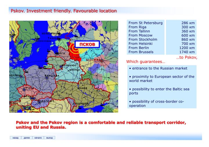 Pskov. Investment friendly. Favourable location
