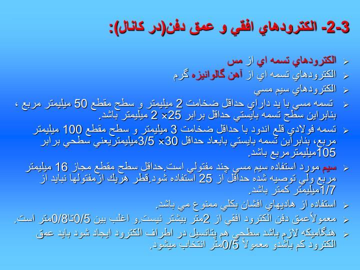 3-2- الكترودهاي افقي و عمق دفن(در كانال):