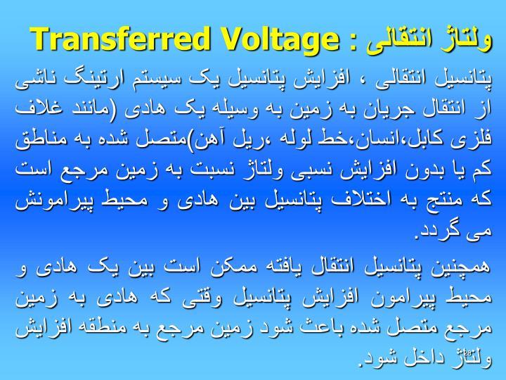 ولتاژ انتقالی :