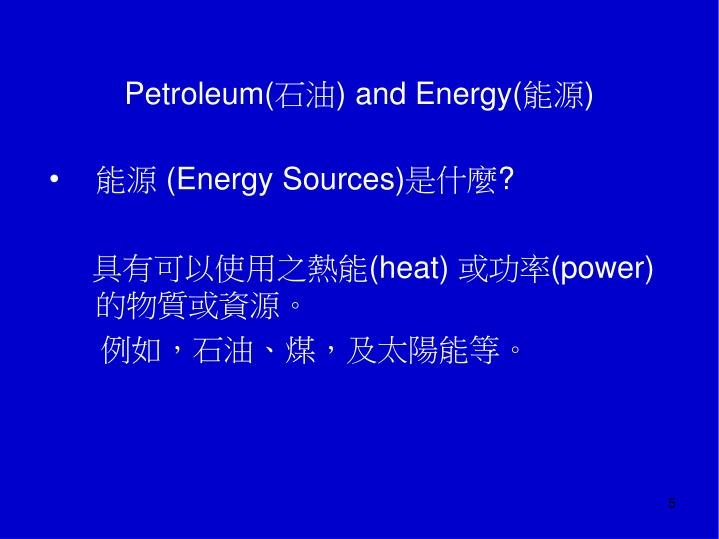 Petroleum(