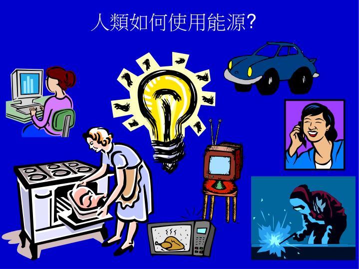 人類如何使用能源