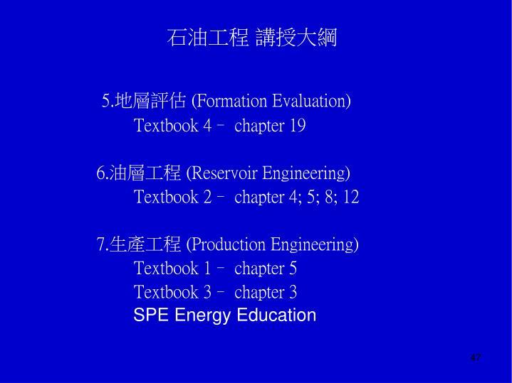 石油工程 講授大綱