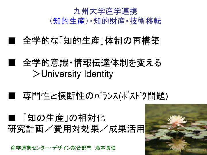 九州大学産学連携