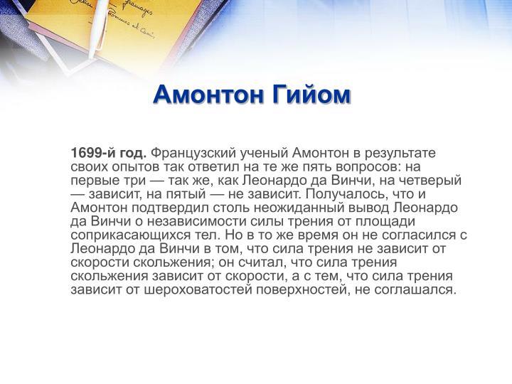 Амонтон Гийом