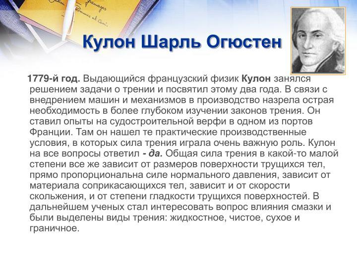 Кулон Шарль Огюстен