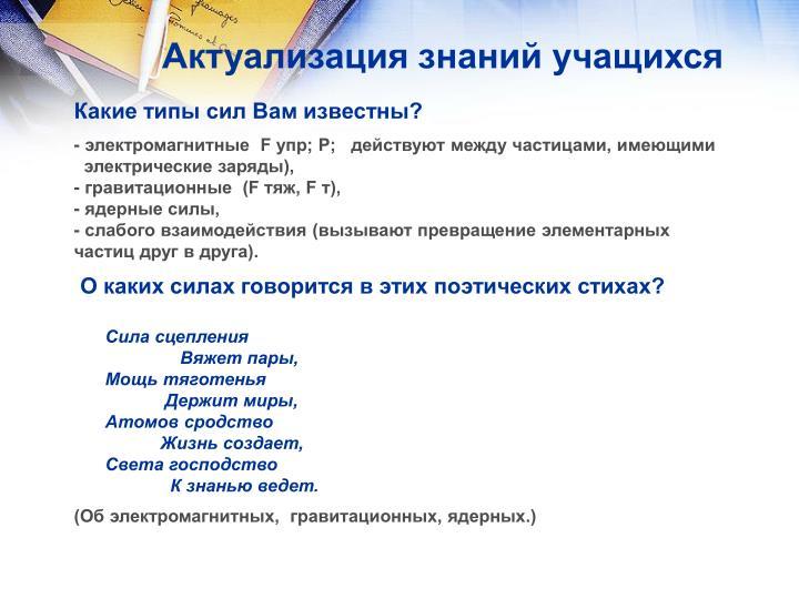 - электромагнитные  F упр; Р;   действуют между частицами, имеющими