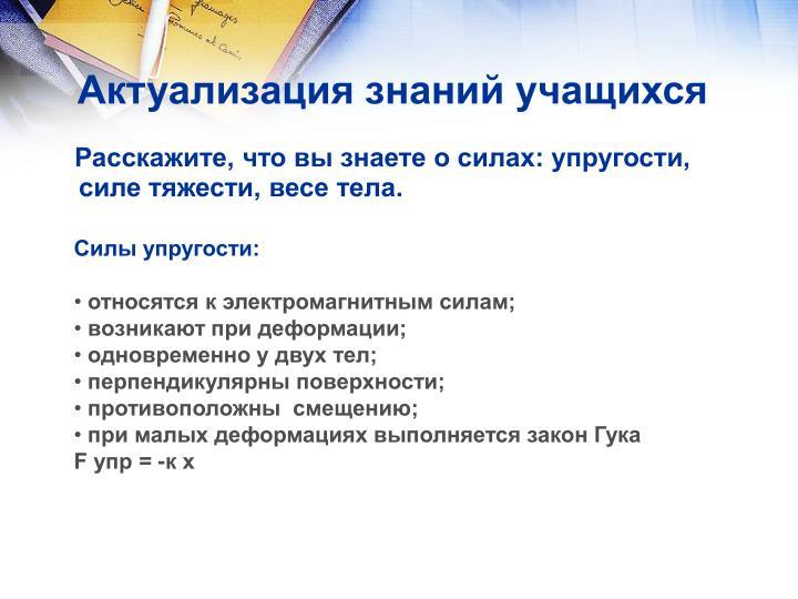 Актуализация знаний учащихся