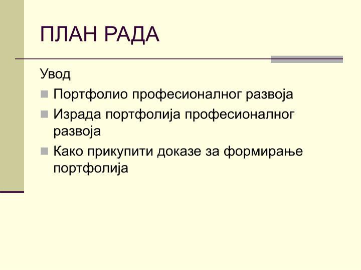 ПЛАН РАДА