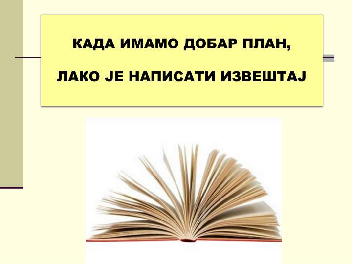 КАДА ИМАМО ДОБАР ПЛАН,