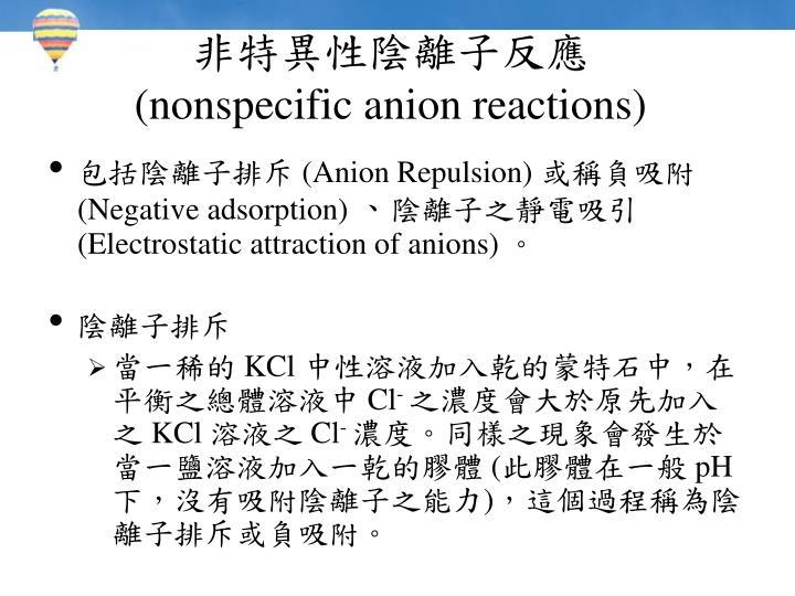 非特異性陰離子反應
