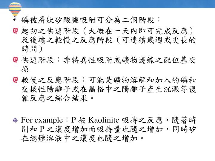 磷被層狀矽酸鹽吸附可分為二個階段: