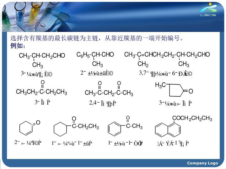 选择含有羰基的最长碳链为主链,从靠近羰基的一端开始编号。