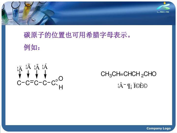 碳原子的位置也可用希腊字母表示。