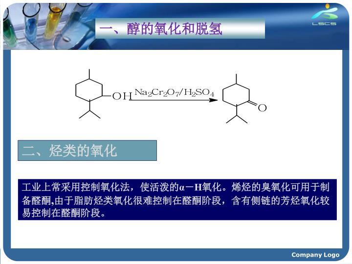 一、醇的氧化和脱氢