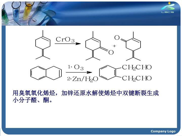用臭氧氧化烯烃,加锌还原水解使烯烃中双键断裂生成小分子醛、酮。