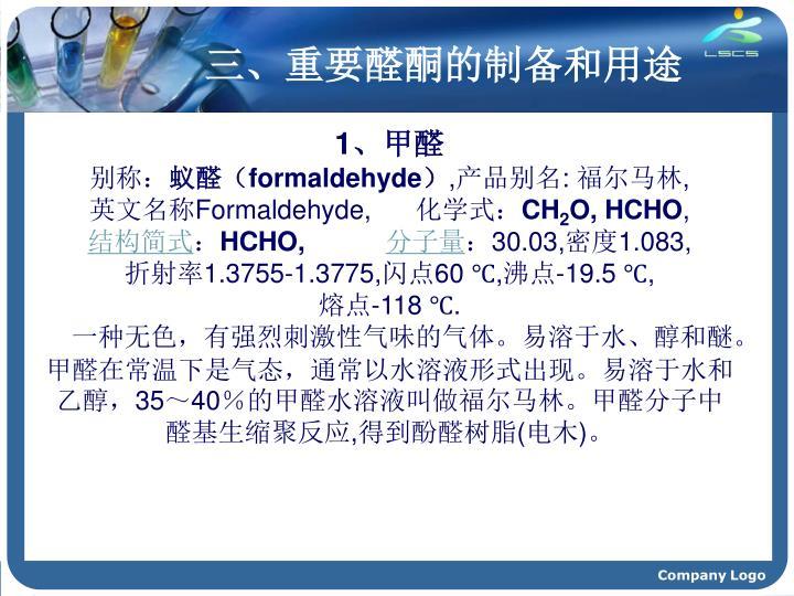 三、重要醛酮的制备和用途