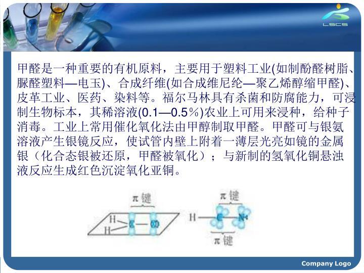 甲醛是一种重要的有机原料,主要用于塑料工业