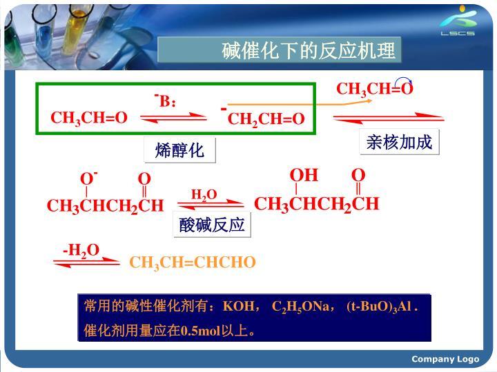 碱催化下的反应机理