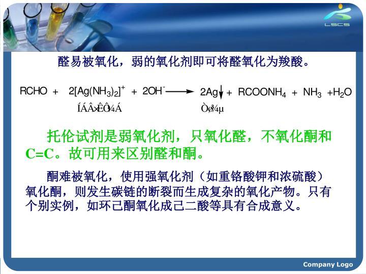 醛易被氧化,弱的氧化剂即可将醛氧化为羧酸。